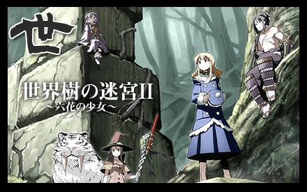世界樹の迷宮Ⅱ~六花の少女~